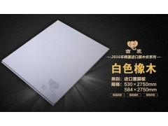 吉象铝合金集成墙面-白色橡木