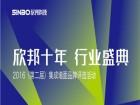 "What?10.14欣邦10周年颁奖嘉宾竟然也有""F4""!"