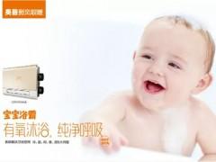 奥普宝宝浴霸|家居界的母婴产品专家 (26播放)