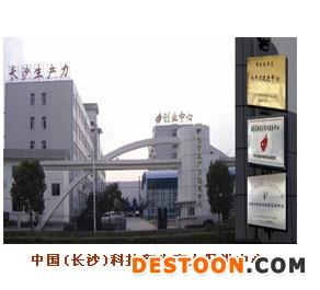 长沙科技部生产力中心