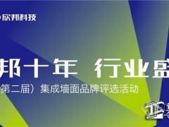 """好产品赢得好口碑,三一阳光荣获""""消费者喜爱十大品牌"""""""