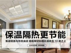 赛华顶墙和传统装修有何区别?四张图告诉你真相