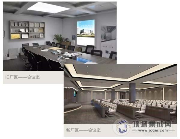 新旧厂区会议室