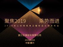 """巨奥""""聚焦2019,乘势而进""""经销商年会盛典"""