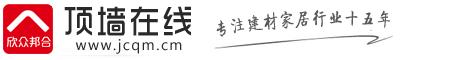 【顶墙集成网】