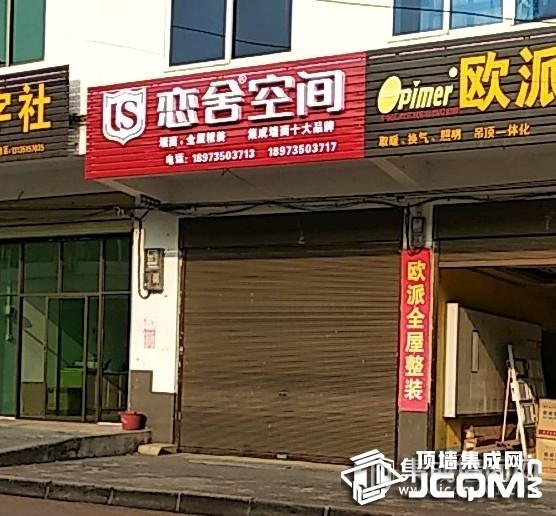 恋舍空间江西湖南郴州专卖店