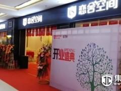 恋舍空间陕西西安旗舰店
