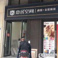 恋舍空间四川成都成华区专卖店