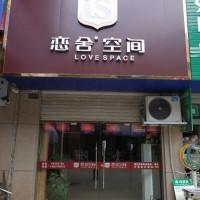 恋舍空间江苏扬州专卖店