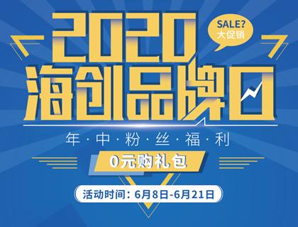 2020海创品牌日年中粉丝福利钜惠来袭,真正的大促销,惊喜连连!