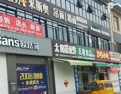 来斯奥吊顶墙面江苏如皋市专卖店