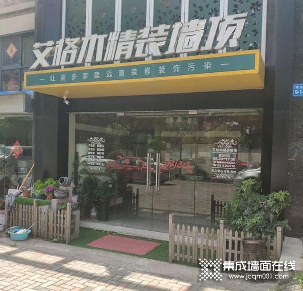 艾格木精装墙顶江苏镇江专卖店