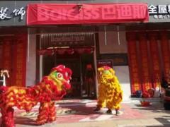 巴迪斯精工顶墙广东始兴专卖店