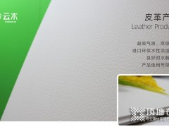 云木集成墙面丨突破界限,皮革产品正式发布,最in风向标! (1087播放)