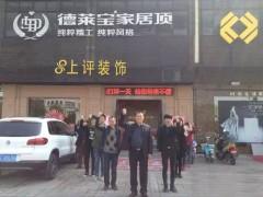 德莱宝全屋定制吊顶江苏扬中专卖店