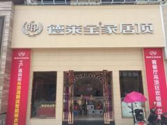 德莱宝全屋定制吊顶云南昭通专卖店 (20播放)