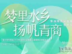 蓝姆特董事长乔梓峰当选里水青商会副会长