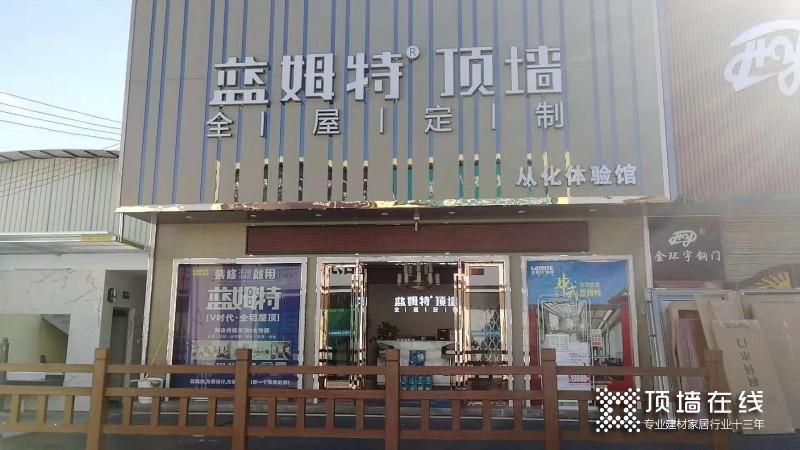 蓝姆特顶墙广东从化专卖店