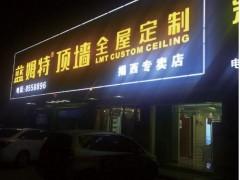 蓝姆特顶墙广东揭西专卖店