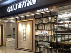 奇力吊顶墙面广东惠州专卖店