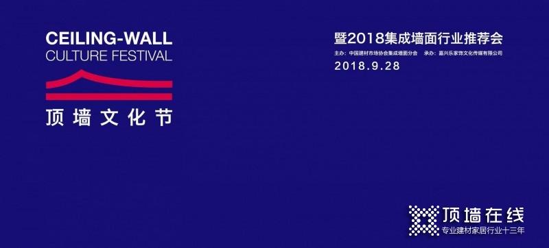 嘉兴第二届顶墙文化节即将召开