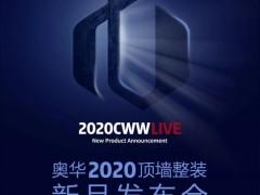 自然序曲丨奥华顶墙2020顶墙整装新品发布会