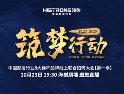 """10.23晚7:30海创""""筑梦行动""""线上联合招商大会第一季准时开启!"""