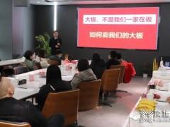 鼎美顶墙集成:四大品牌选商峰会成功举行