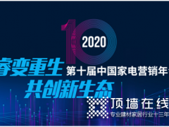 2020年奥普再次斩获中国家电营销年会双冠 (903播放)