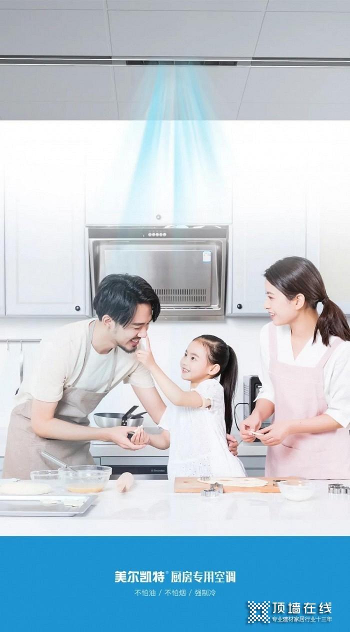 美尔凯特厨房空调 (8)
