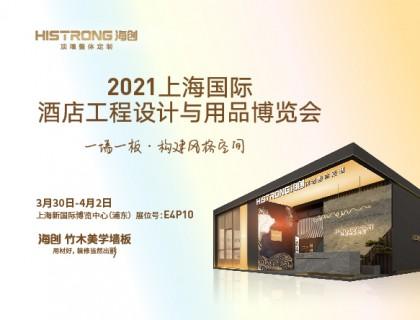 海创邀您打卡2021上海国际酒店工程设计与用品博览会!