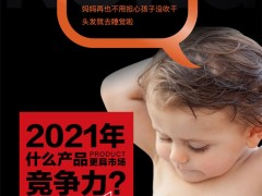 金盾顶美新品小金刚,为干发设计|4月北京展与你相见!