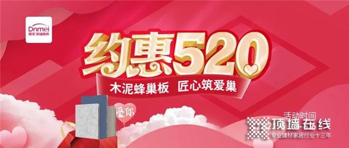约惠520,鼎美甜蜜狂欢筑爱巢!