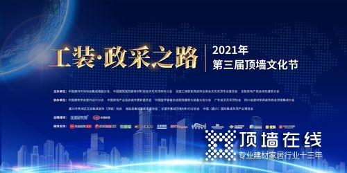 顶墙行业盛会! 2021第三届顶墙文化节即将开幕_1