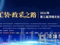 顶墙行业盛会! 2021第三届顶墙文化节即将开幕