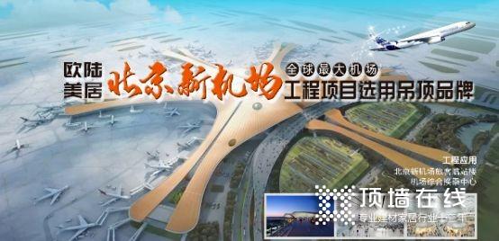 欧陆美居抗菌吊顶成功应用于鄱阳湖湿地平台建设项目_6