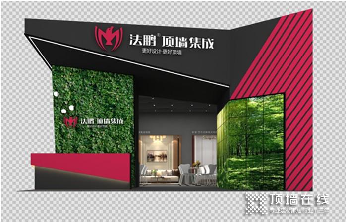 5月法鹏隆重亮相第七届嘉兴顶墙展览会!