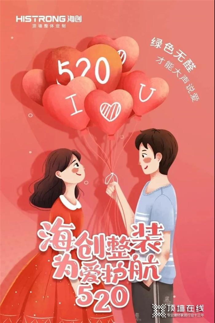 520表白日 特别的日子,海创用特别的方式说我爱你!