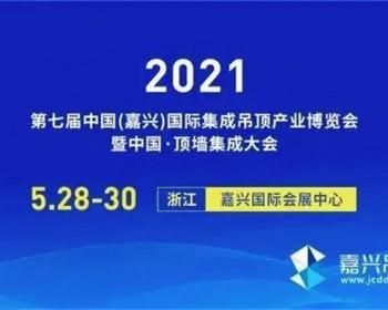 2021重新定义顶墙定制·云时代即将亮相嘉兴展!