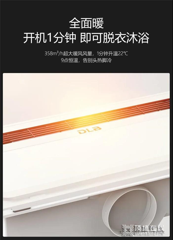 520 德莱宝涡轮增压浴室暖空调,温暖你爱的TA