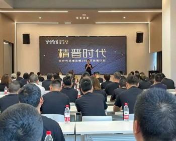 开启精晋时代:云时代2021核心经销商会议成功举办!