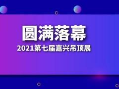 第七届嘉兴吊顶展于南湖畔落幕 2022年期待再相见! (1049播放)