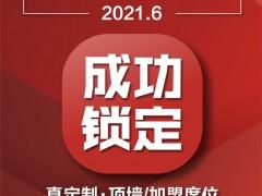 金盾顶美大家庭又有新成员加入!恭喜河北省刘总成功锁定真定制·顶墙项目