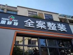 朋菲特全案整装浙江绍兴分店