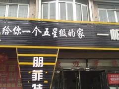朋菲特全案整装温州乐清店