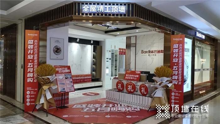 热烈祝贺巴迪斯2021温州红星旗舰店盛大开业!