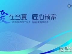 """""""爱在当夏 匠心筑家""""友邦2021新品线上发布会成功举办"""
