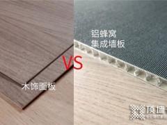 巨奥分析集成墙板与木饰面板的区别 (1011播放)
