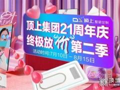 """顶上整装定制:焕新""""购""""起来!多重硬核好礼燃爆一夏 (1120播放)"""