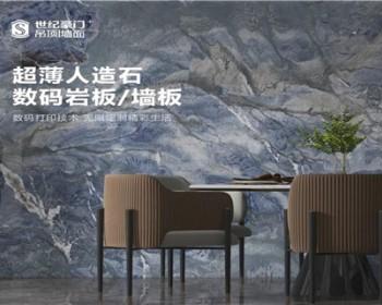 世纪豪门新品上市 超薄人造石数码岩板/墙板---璀璨星河,传承自然之美!